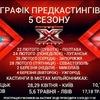 Х-Фактор 5 сезон Кастинги 2014